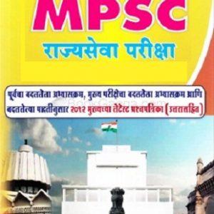 MPSC Rajyasewa Purwapariksha